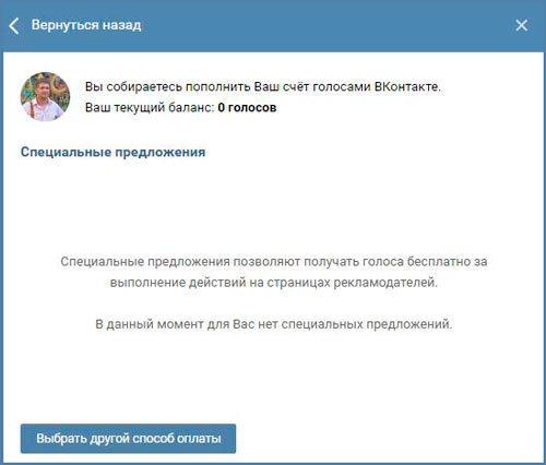 Все о голосах Вконтакте - цены, бесплатные подарки и многое другое