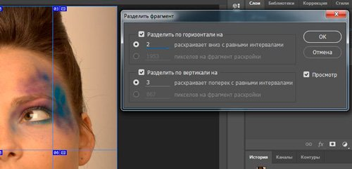 Как быстро разрезать картинку на части - подробнейшая инструкция