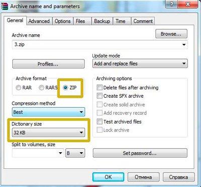 Пошаговая инструкция по созданию папки в формате ZIP