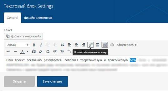Как правильно делать внутреннюю перелинковку на сайте по схемам и при помощи сервисов