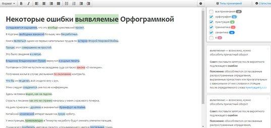 Вебмастерам и копирайтерам на заметку: сервисы для проверки правильности написания текстов