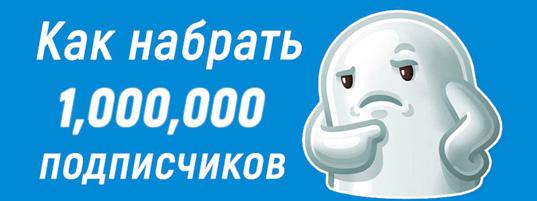 Удалить подписчиков Вконтакте легче лёгкого