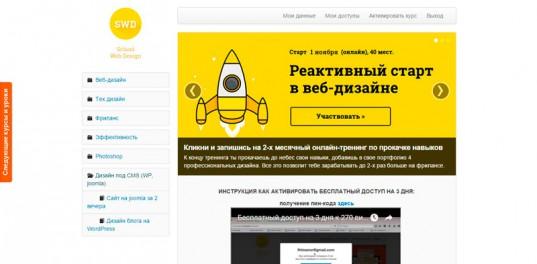 Как создать неповторимый дизайн сайта с нуля и откуда берутся криативные идеи