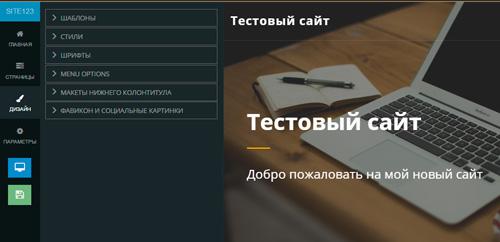 Как правильно создать сайт при помощи онлайн конструктора. И моё мнение о Site123