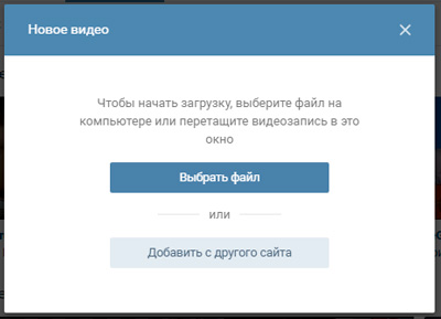 Как просто и быстро добавить видео из YouTube во Вконтакте