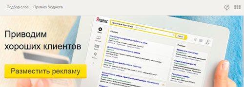 Яндекс Директ становится все лучше и лучше