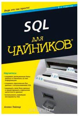 Основы SQL для начинающих с уроками