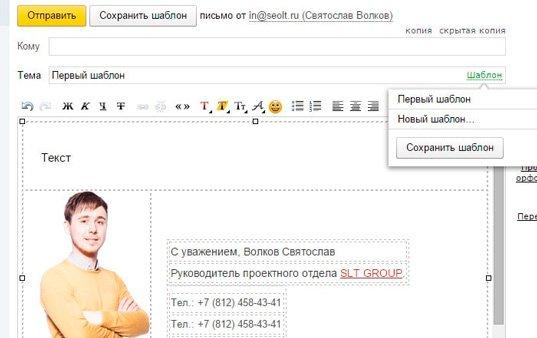 Как настроить в почте Яндекса уникальную подпись. Видео в помощь