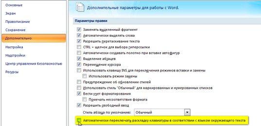 Как настроить автоматическое переключение языка на клавиатуре