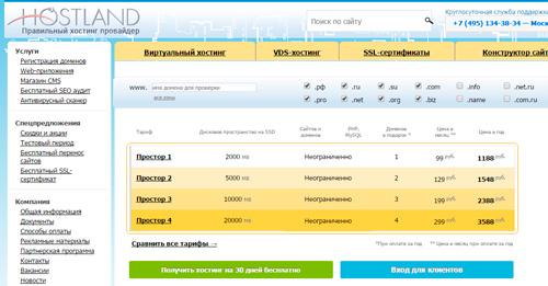 Тестируем хостинг и получаем бесплатный домен - советы и рекомендации