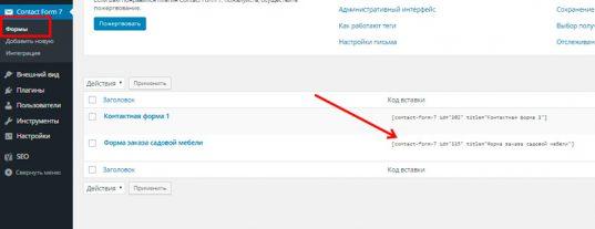 Как быстро создать форму обратной связи на WordPress