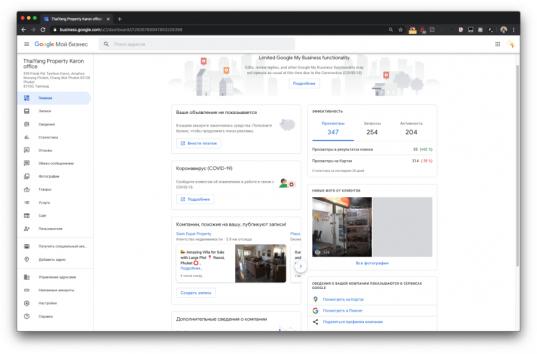 Внутри аккаунта Google Мой Бизнес