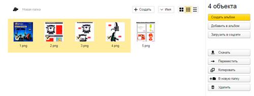 Как быстро и правильно скачивать файлы с Яндекс Диска