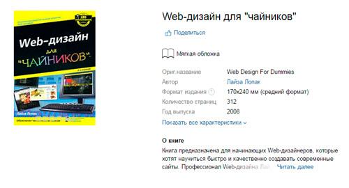 Стоит ли новичкам изучать Веб-дизайн по книгам