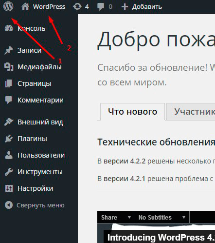 Wordpress как зайти в панель управления