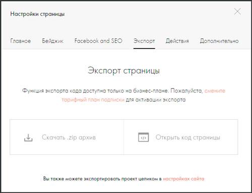 Пример быстрого создания продающего Landing Page