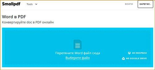 3+ способа сделать картинку из документа Word