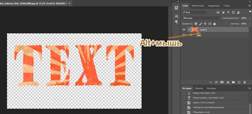 Как за 2 минуты сделать текст из картинки в программе Photoshop