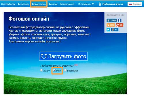Онлайн фотошоп