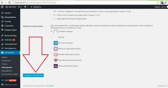 Правильная настройка вашего сайта на WordPress — пошаговая инструкция с нуля