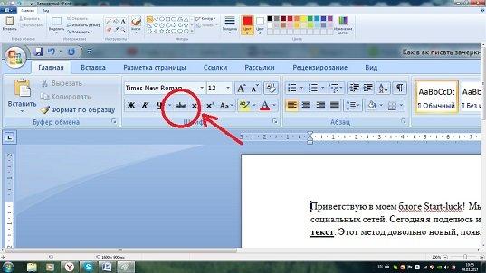 Как правильно написать зачеркнутый текст в Vkontakte
