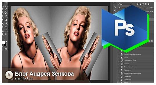 Как наклонить изображение в Фотошопе