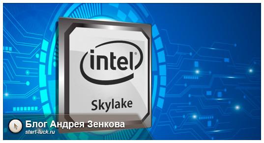 недоработки в процессорах Skylake