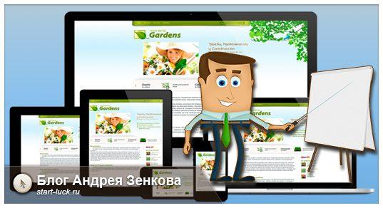 Рекомендации по дизайну сайта