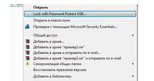 Лучшие способы защитить информацию на компьютере