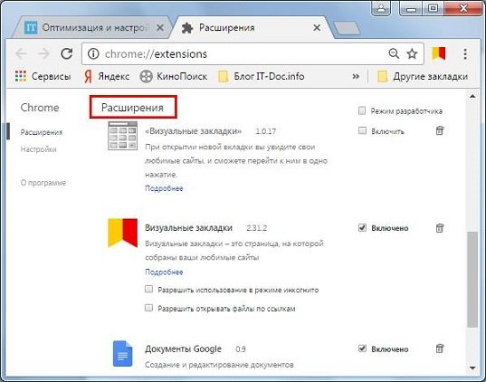Несколько способов, которые помогут избавиться от вирусов в Google Chrome