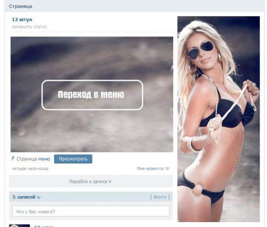 Как быстро сделать картинку Вконтакте ссылкой на внешний сайт