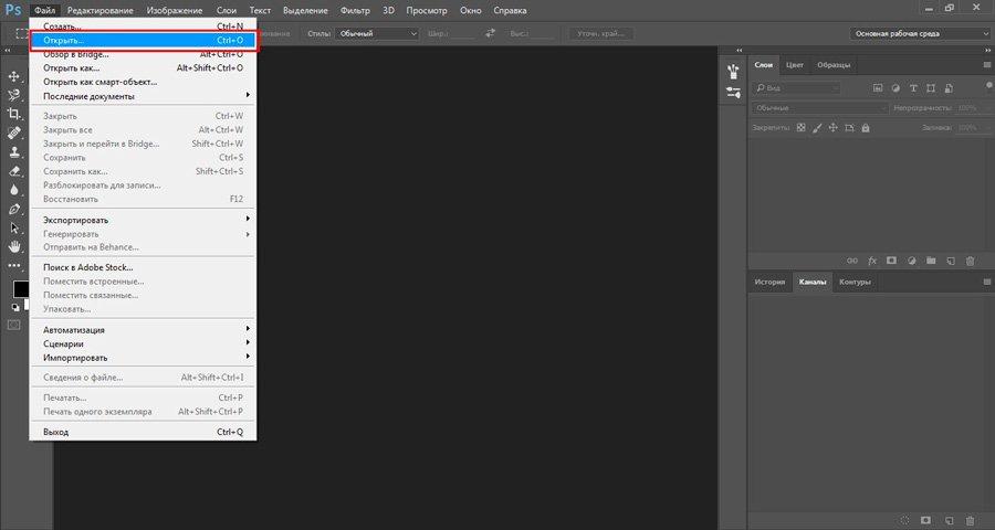 Как вырезать часть картинки в фотошопе