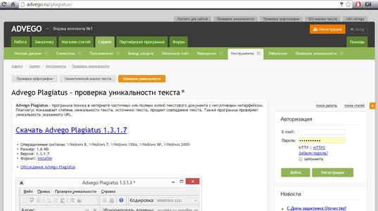 проверить курсовую на плагиат онлайн россия