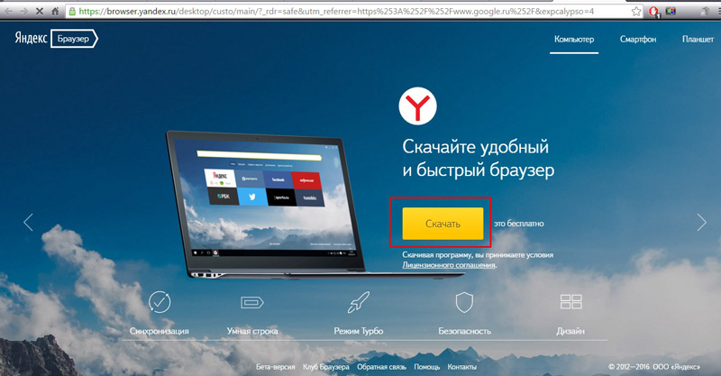 Яндекс.Браузер На Андроид