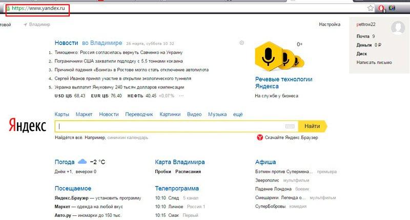 Яндекс горячее фото 44982 фотография