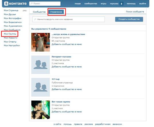 Как быстро сделать группу Вконтакте закрытой, даже если она уже создана