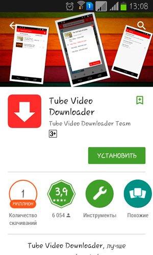 Как бесплатно и быстро скачать видео из YouTube на телефон
