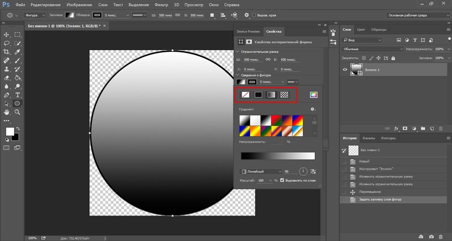 Как сделать круг в фотошопе без заливки