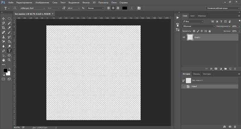 Как написать текст в открытке в фотошопе