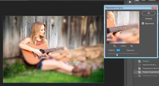 Как правильно в Photoshop сделать края изображения размытыми