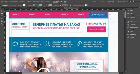 Как самостоятельно создавать одностраничные сайты - быстро и бесплатно