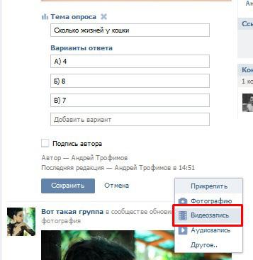 Как быстро создать опрос в группе ВКонтакте - пошаговая инструкция