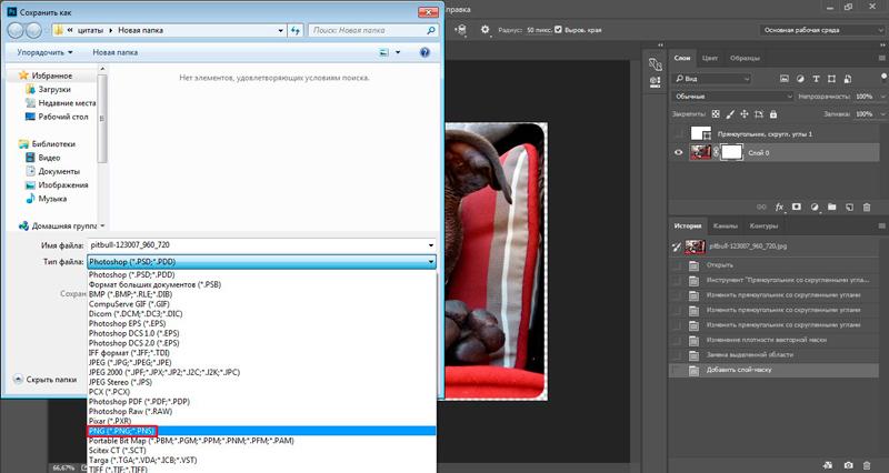 Как сделать круглые углы в фотошоп