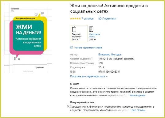 Как быстро убрать свой голос в опросе Vkontakte - через телефон и компьютер