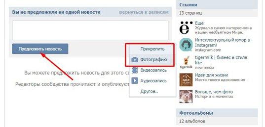 Как быстро выложить фото в группу Вконтакте с компьютера, планшета и телефона