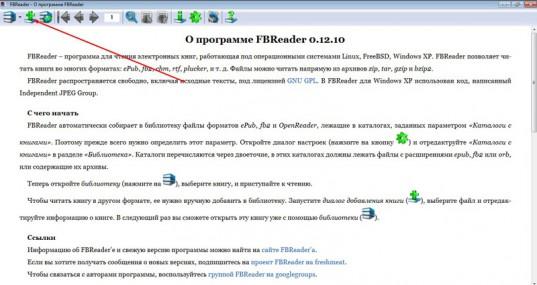 Чем быстро открыть файл формата FB2 на компьютере
