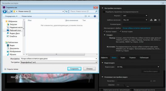 Какую программу выбрать для обрезки и монтажа видео