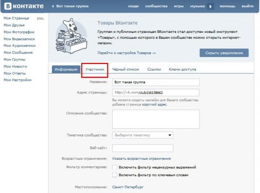 Как можно узнать, кто создал группу Вконтакте, даже если он скрыт или аноним