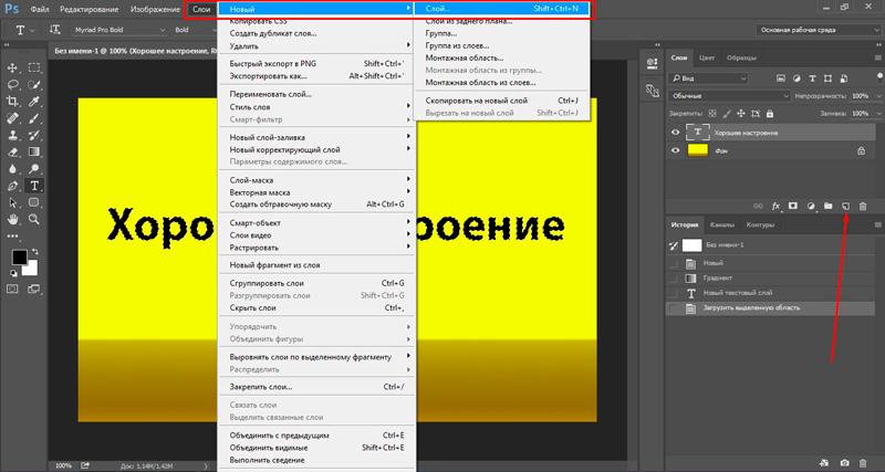 Как сделать плавный переход цвета в фотошопе рисование