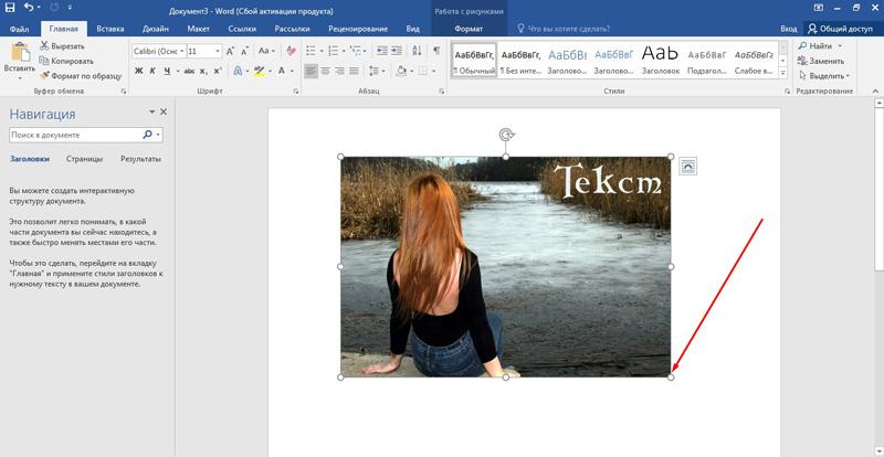 Как вставить текст в картинку в фотошопе